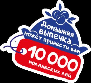10000 леев